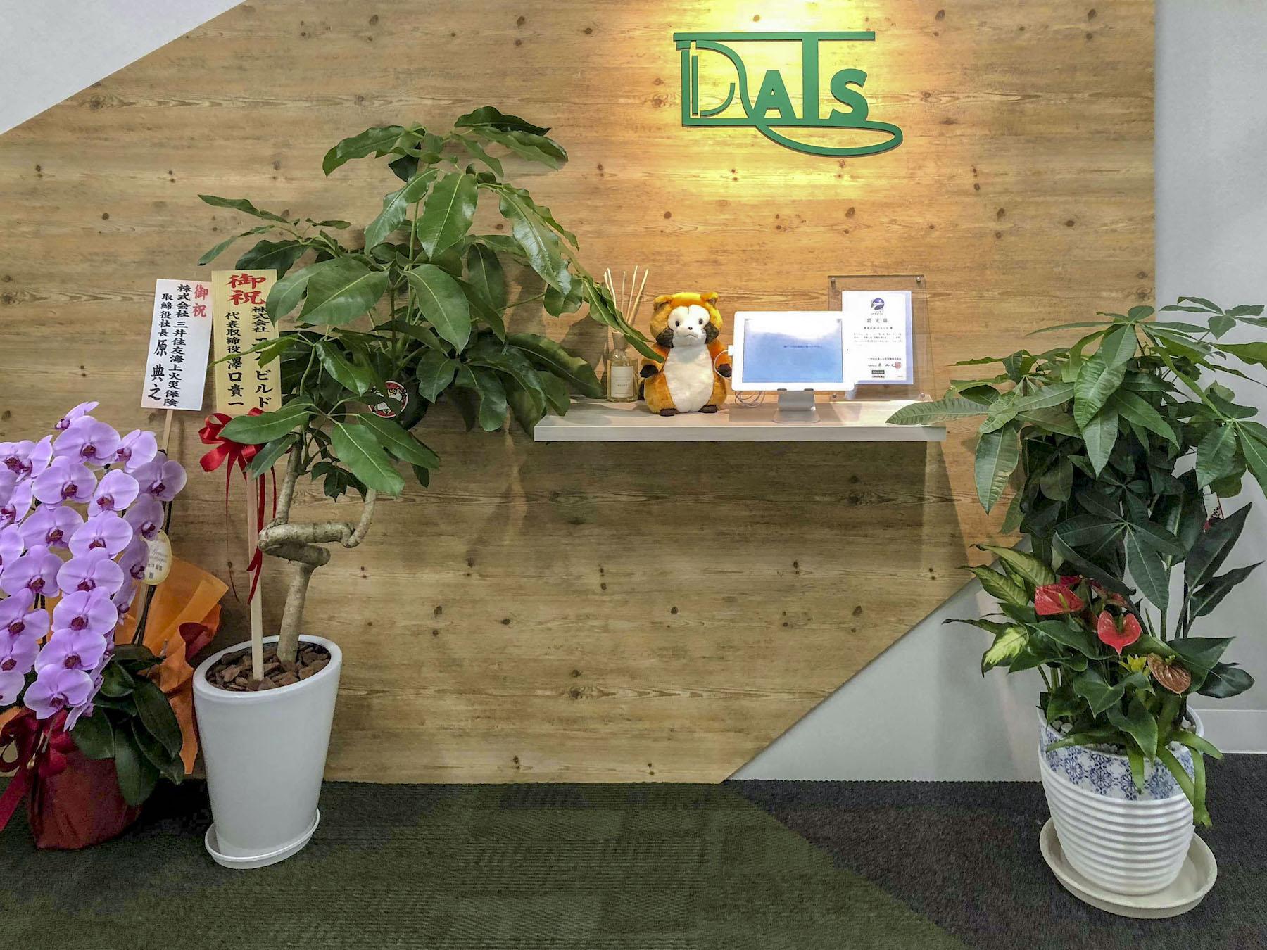 株式会社DAIS入口
